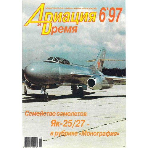 AVV-199706 Aviation and Time 1997-6 1/72 Yakovlev Yak-25 Jet Fighter, 1/72 Yakovlev UT-3, Ya-19 scale plans on insert