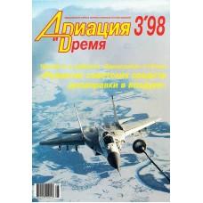 AVV-199803 Aviatsija i Vremya 3/1998 magazine: Lebed XII, MiG-15+scale plans