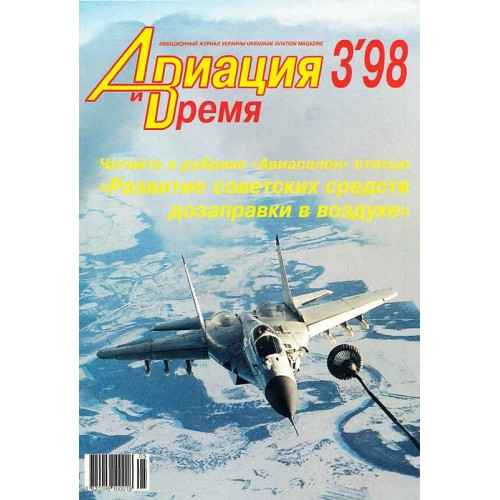 AVV-199803 Aviation and Time 1998-3 1/72 Lebed XII Fighter, 1/72 Mikoyan MiG-15, MiG-15UTI, 1/72 Dassault MD-450 Ouragan scale plans