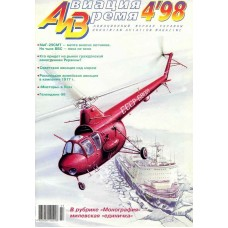 AVV-199804 Aviation and Time 1998-4 1/72 Mil Mi-1 Multipurpose Light Helicopter, 1/72 Dassault Mystere IVA scale plans