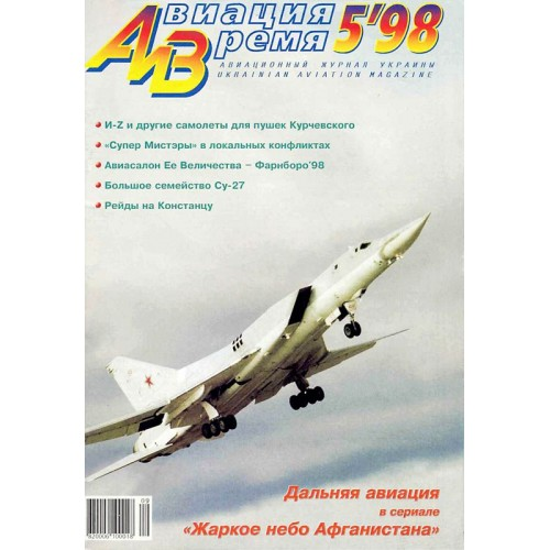 AVV-199805 Aviation and Time 1998-5 1/72 Grigorovich I-Z, I-12 / ANT-23 Gun Fighters, 1/72 Dassault Super Mistere B.2 scale plans