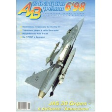 AVV-199806 Aviation and Time 1998-6 1/72 Sukhoi Su-9, Su-11, 1/72 SAAB JAS-39A Grippen, 1/72 Avia B-534 Fighter scale plans