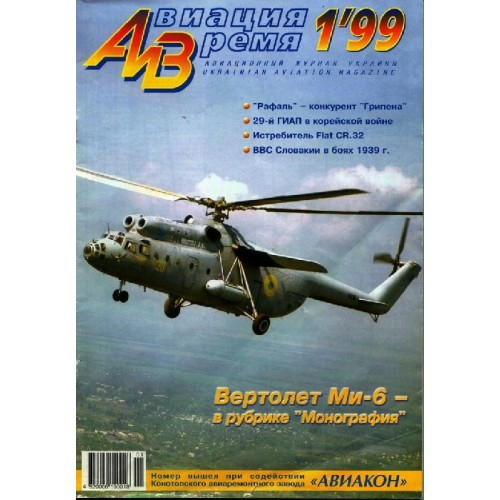 AVV-199901 Aviation and Time 1999-1 1/72 Mil Mi-6, 1/72 Dassault Rafale B, 1/72 FIAT CR-32 scale plans on insert