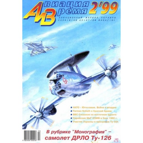 AVV-199902 Aviation and Time 1999-2 1/100 Tupolev Tu-126 Moss AEW&C Aircraft, 1/72 Farman F.62 Goliath French WW1 Bomber scale plans on insert