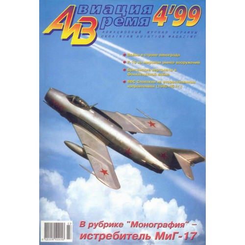 AVV-199904 Aviation and Time 1999-4 1/72 Mikoyan MiG-17 Jet Fighter, 1/72 Boeing P-26 US Fighter of 30s scale plans