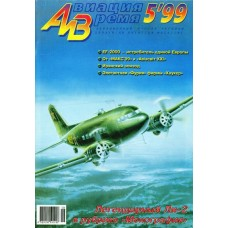 AVV-199905 Aviation and Time 1999-5 1/72 Lisunov Li-2/PS-84 WW2 Transport Aircarft, 1/72 Eurofighter, 1/72 Hawker Fury scale plans on insert
