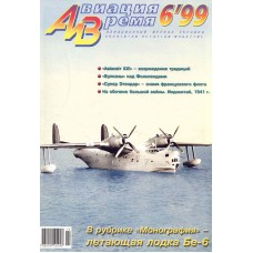 AVV-199906 Aviation and Time 1999-6 1/72 Beriev Be-6 Soviet Flying Boat, 1/72 AMD Etendard, 1/72 Curtiss Hawk-75 Fighter scale plans on insert