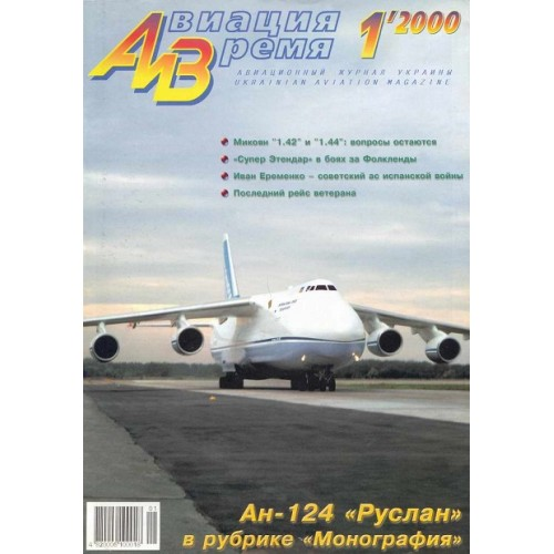 AVV-200001 Aviation and Time 2000-1 1/100 Antonov An-124 Ruslan Heavy Lift Aircraft, 1/72 Mikoyan 1.144 Jet Fighter scale plans on insert