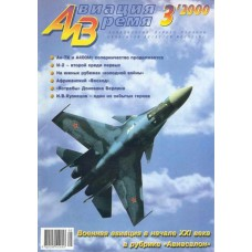 AVV-200003 Aviation and Time 2000-3 1/72 Grigorovich I-2, 1/72 MiG-23UB, 1/72 Curtiss P-36,P-40, 1/144 Northrop Gumman B-2 scale plans