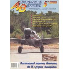 AVV-200005 Aviation and Time 2000-5 1/72 Ilyushin Il-12 Civil Aircraft, 1/72 Douglas A-4 Skyhawk Attack Aircraft scale plans on insert