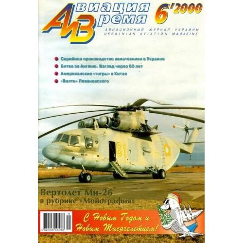 AVV-200006 Aviation and Time 2000-6 1/72 Mil Mi-26 Helicopter, 1/72 Vultee V-1AS, 1/72 Nakajima Ki-43 Hayabusa / Oscar scale plans on insert