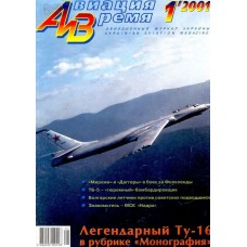 AVV-200101 Aviation and Time 2001-1 1/100 Tupolev Tu-16 part 1, 1/72 Dassault Mirage III, 1/144 Grigorovich TB-5 scale plans on insert