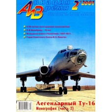 AVV-200102 Aviation and Time 2001-2 1/100 Tupolev Tu-16 part 2, 1/72 Avia S-199 scale plans on insert