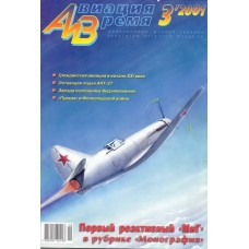 AVV-200103 Aviation and Time 2001-3 1/72 Mikoyan I-250 Jet Fighter, 1/72 ANT-27 / MDR-4 / MTB-1, 1/72 FMA IA-58A Pucara scale plans on insert