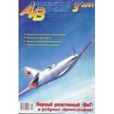 AVV-200103 Aviatsija i Vremya 3/2001 magazine: I-250, ANT-27/MDR-4, Pucara +scale plans