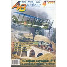 AVV-200104 Aviatsija i Vremya 4/2001 magazine: Polikarpov R-1+scale plans