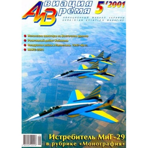 AVV-200105 Aviation and Time 2001-5 1/72 Mikoyan MiG-29 Jet Fighter scale plans