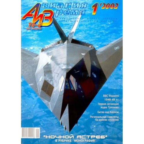 AVV-200201 Aviation and Time 2002-1 1/72 Lockheed-Martin F-117A Nighthawk USAF Stealth Aircraft, Tupolev ANT-8 / MDR-2 scale plans on insert