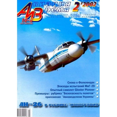 AVV-200202 Aviation and Time 2002-2 1/72 Antonov An-26 Turboprop Transport Aircraft, 1/72 Gloster G.40 Pioneer Jet Aircraft scale plans on insert