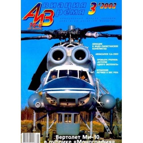 AVV-200203 Aviatsija i Vremya 3/2002 magazine: Mi-10, Tempest+scale plans
