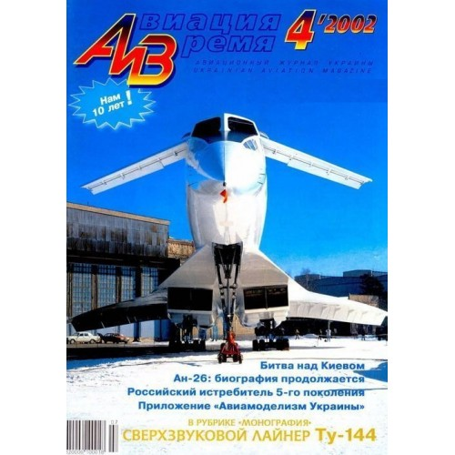 AVV-200204 Aviation and Time 2002-4 1/100 Tupolev Tu-144 Soviet Supesonic Airliner, 1/72 Arkhangelsky Ar-2 WW2 Dive Bomber scale plans on insert