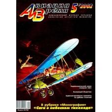 AVV-200205 Aviatsija i Vremya 5/2002 magazine: Polikarpov Po-2+scale plans