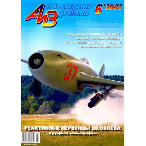 AVV-200206 Aviatsija i Vremya 6/2002 magazine: Yak-15/Yak-17, IAR-80A+scale plans