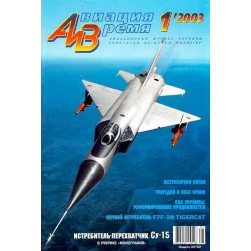 AVV-200301 Aviation and Time 2003-1 1/72 Sukhoi Su-15 Jet Fighter Interceptor, 1/72 Grumman F7F Tigercat scale plans on insert
