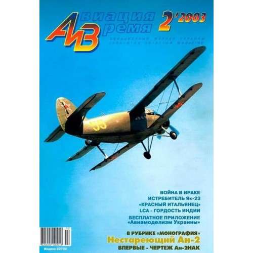 AVV-200302 Aviation and Time 2003-2 1/72 Antonov An-2 Biplane Aircraft, 1/72 Yakovlev Yak-23 Flora Jet Fighter of 1940s scale plans on insert