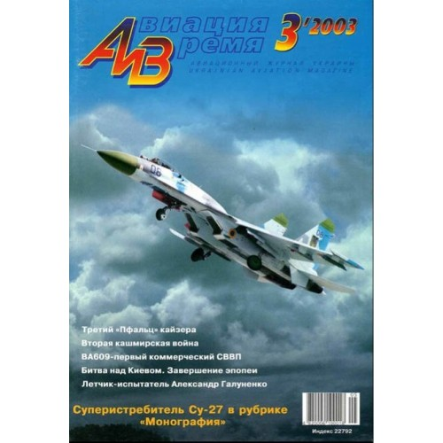AVV-200303 Aviation and Time 2003-3 1/72 Sukhoi Su-27 Jet Fighter, 1/72 Pfalz D.III German WW1 Fighter-Biplane scale plans on insert