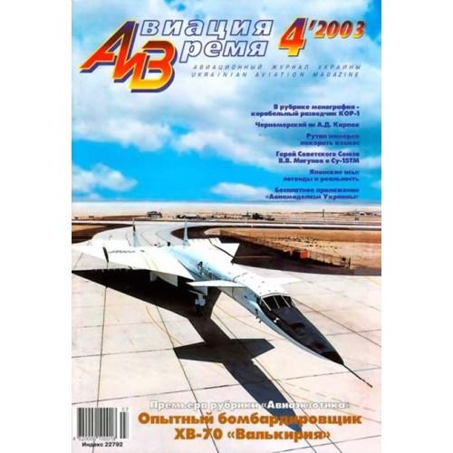 AVV-200304 Aviatsija i Vremya 4/2003 magazine: XB-70 Valkyrie+scale plans