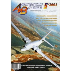 AVV-200305 Aviation and Time 2003-5 1/100 Myasischev M-4 / 3M Soviet Strategic Jet Bomber scale plans on insert