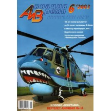 AVV-200306 Aviation and Time 2003-6 1/72 Mil Mi-14 Soviet Amphibian Helicopter, 1/72 Breguet Br-1050 Alize scale plans on insert