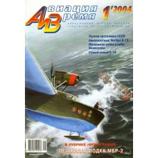 AVV-200401 Aviation and Time 2004-1 1/72 Beriev MBR-2 Soviet WW2 Reconnaissance Flying Boat, 1/72 Ryan X-13 Vertijet scale plans on insert