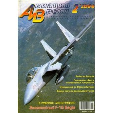 AVV-200402 Aviation and Time 2004-2 1/72 McDonnell Douglas F-15 Eagle, 1/72 Yakovlev Yak-9P, Yak-9U scale plans on insert