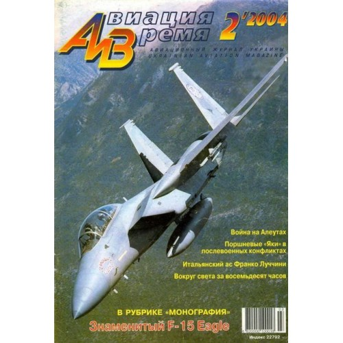 AVV-200402 Aviation and Time 2004-2 1/72 McDonnell Douglas F-15 Eagle, 1/72 Yakovlev Yak-9P, Yak-9U scale plans on insert