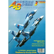AVV-200403 Aviation and Time 2004-3 1/72 Sukhoi Su-33, Su-27KUB Carrier-Based Fighters, 1/72 Yakovlev Yak-11 Trainer scale plans on insert