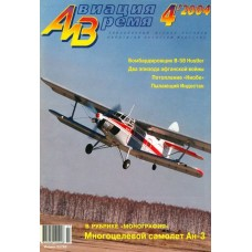 AVV-200404 Aviation and Time 2004-4 1/72 Antonov An-3 Multipurpose Biplane Aircraft, 1/72 Convair B-58 Hustler scale plans on insert