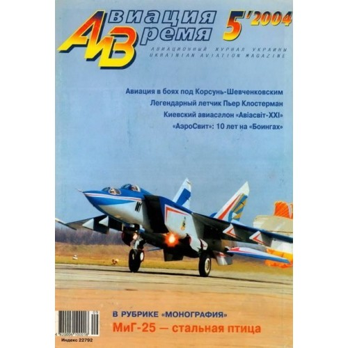 AVV-200405 Aviation and Time 2004-5 1/72 Mikoyan MiG-25 Foxbat Fighter Interceptor, 1/72 Hawker Tempest Mk.V scale plans on insert
