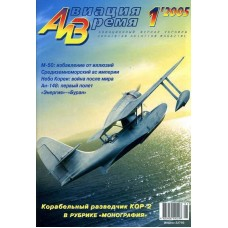 AVV-200501 Aviation and Time 2005-1 1/72 Beriev KOR-2,Be-4 Reconnaissance Seaplane, 1/100 Myasischev M-50 Supersonic Bomber scale plans on insert