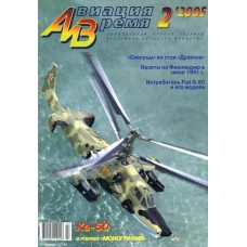 AVV-200502 Aviation and Time 2005-2 1/72 Kamov Ka-50 and Ka-52 Russian Modern Combat Helicopters, 1/72 Fiat G.50 scale plans on insert