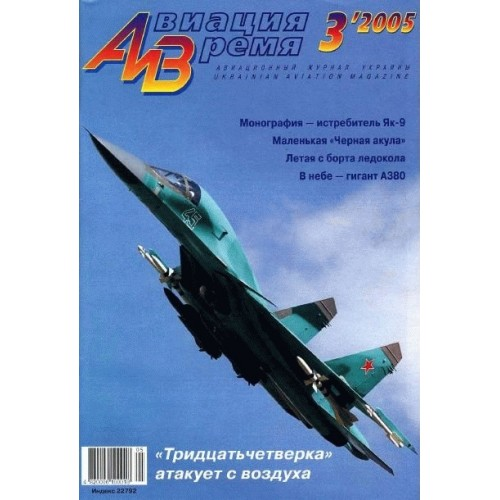 AVV-200503 Aviation and Time 2005-3 1/72 Yakovlev Yak-9 Soviet WW2 Fighter, 1/72 Sukhoi Su-34 Jet Bomber scale plans on insert