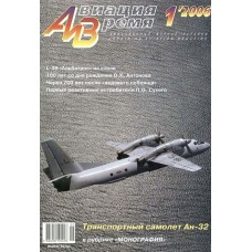 AVV-200601 Aviatsija i Vremya 1/2006 magazine: An-32, Su-9+scale plans