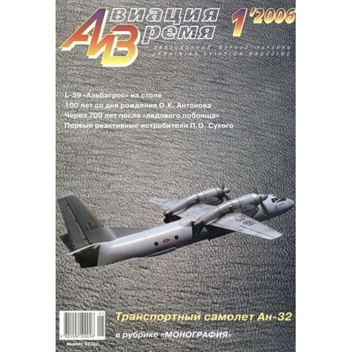 AVV-200601 Aviatsija i Vremya 1/2006 magazine: An-32, Su-9+scale plans