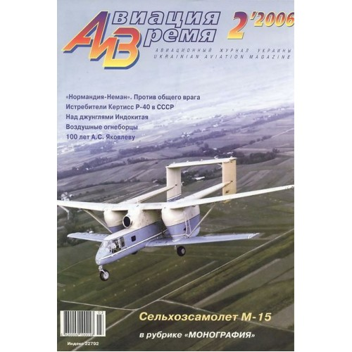 AVV-200602 Aviation and Time 2006-2 1/72 WSK-Mielec M-15 Belphegor, 1/100 Beriev Be-200ChS Jet Amphibious scale plans on insert