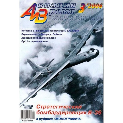 AVV-200603 Aviation and Time 2006-3 1/144 Convair B-36 Peacemaker Strategic Bomber, 1/72 Sukhoi Su-11 Jet Fighter scale plans on insert