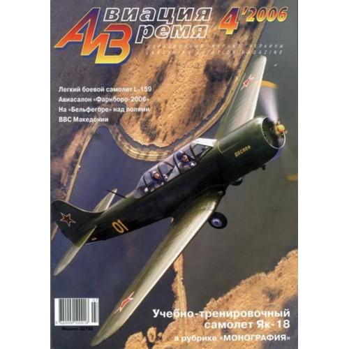 AVV-200604 Aviatsija i Vremya 4/2006 magazine: Yakovlev Yak-18+scale plans
