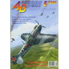 AVV-200605 Aviatsija i Vremya 5/2006 magazine: Lavochkin La-5,Yak-36+scale plans