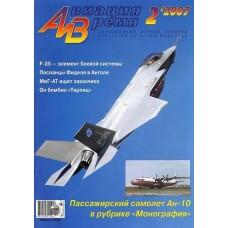 AVV-200702 Aviatsija i Vremya 2/2007 magazine: An-10, MiG AT + scale plans
