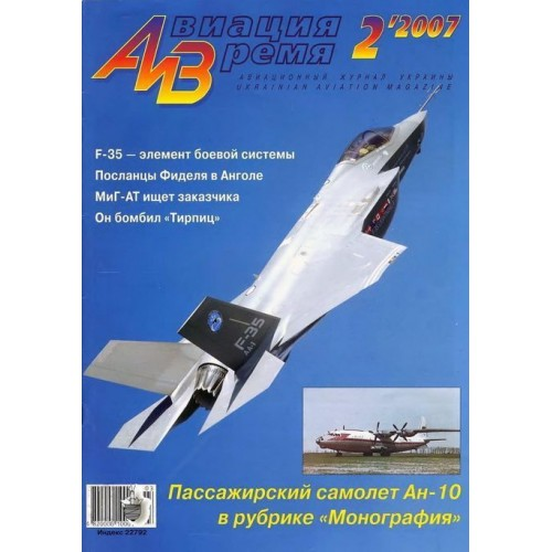 AVV-200702 Aviation and Time 2007-2 1/100 Antonov An-10 Turboprop Civil Aircraft, 1/72 Mikoyan MiG-AT Jet Trainer Aircraft scale plans on insert